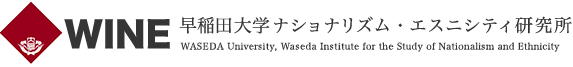 早稲田大学ナショナリズム・エスニシティ研究所